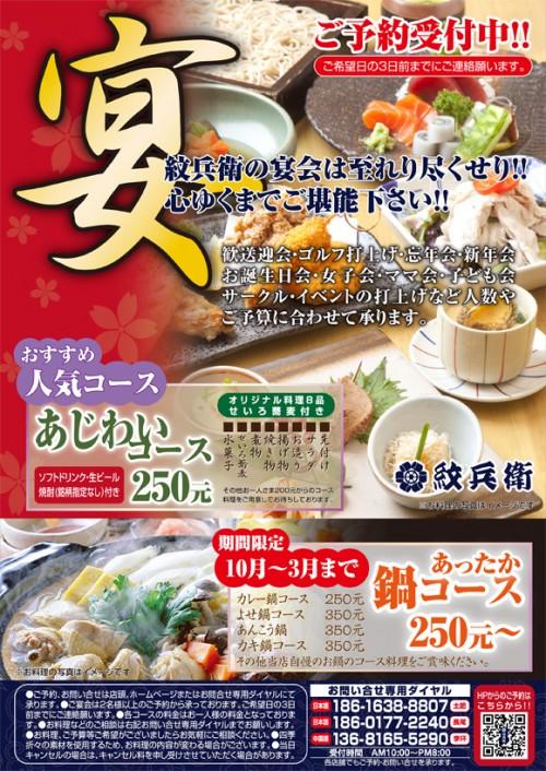 ★●宴会A1ポスター用 会席鍋コースV3