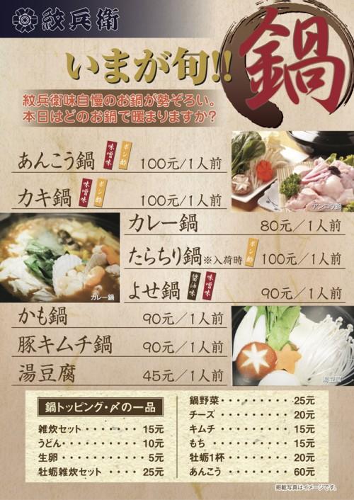 nabe_menu