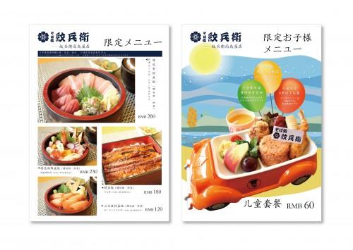 1纹兵卫高岛屋店正反A4菜单20150810-01