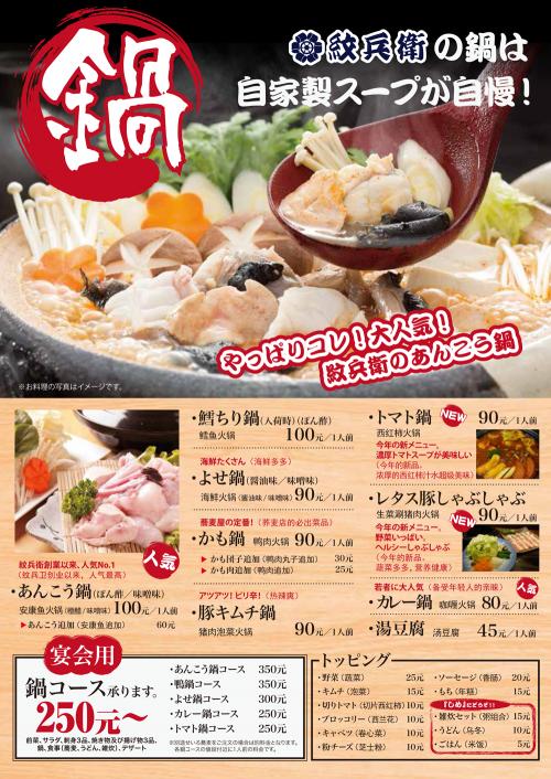 2015紋兵衛-鍋1000-1413