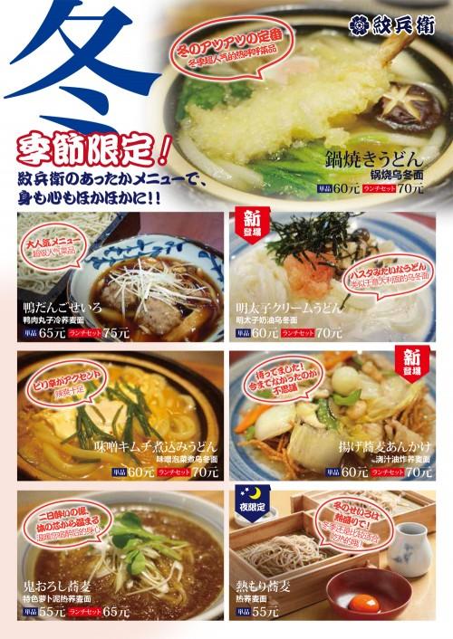 2015冬メニュー鍋おでん宴会1000-1413 A4menu150926-3