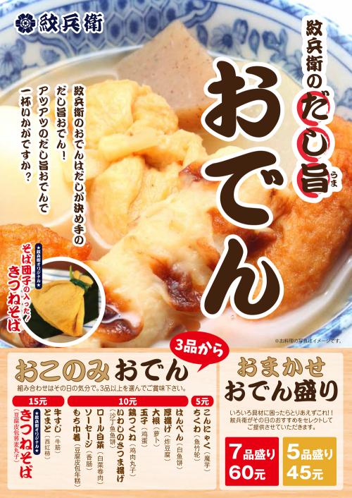 2015冬メニュー鍋おでん宴会1000-1413 A4menu150926-2
