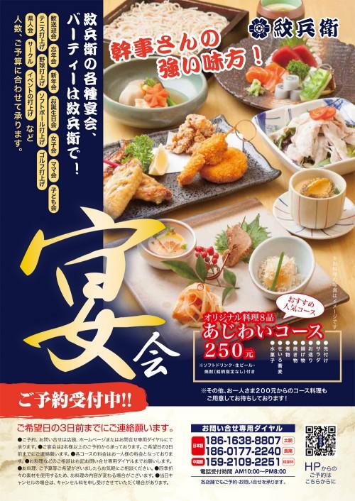 2015冬メニュー鍋おでん宴会 A4menu150926-41000-1413