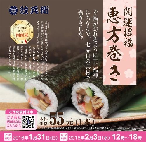 monbbei-ehoumaki-1000-970