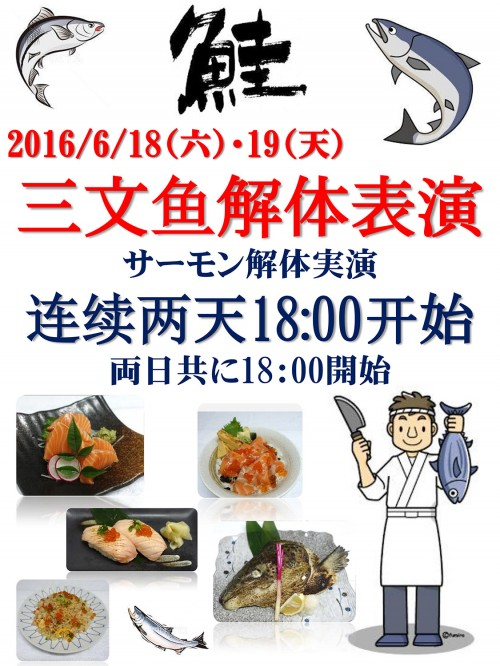 サーモン解体実演宋園1500