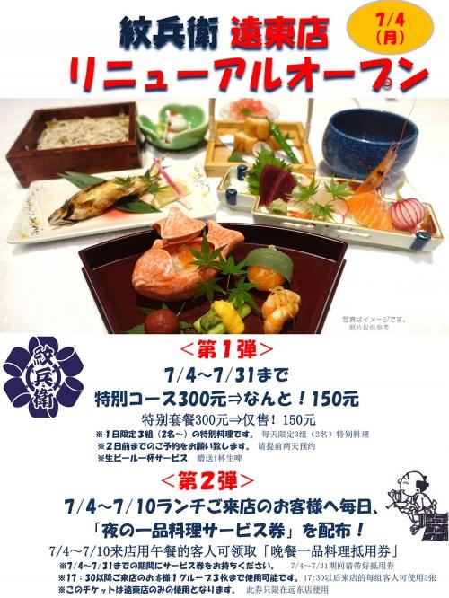 遠東店リニューアルオープン11500aa