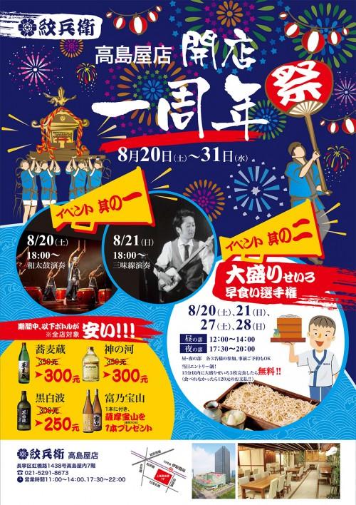 ★高島屋1周年ポスター 1th160727-low1500