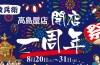 ★高島屋1周年ポスター 1th160727-lowアイコン