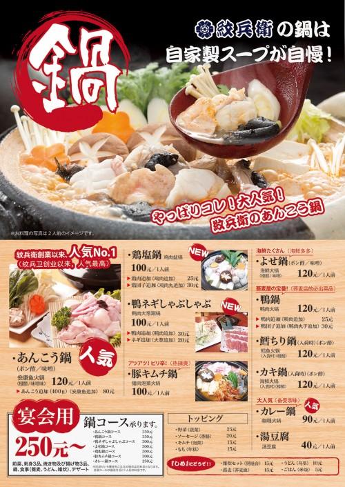 2016鍋メニュー1500-