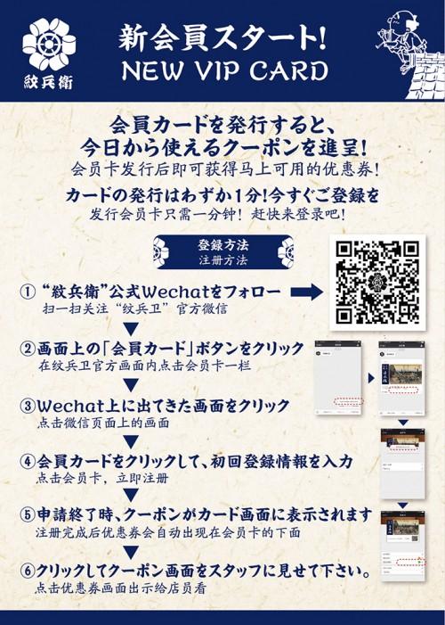 纹兵卫-微信登录方法--Final-011000