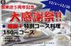遠東店5周年1400300