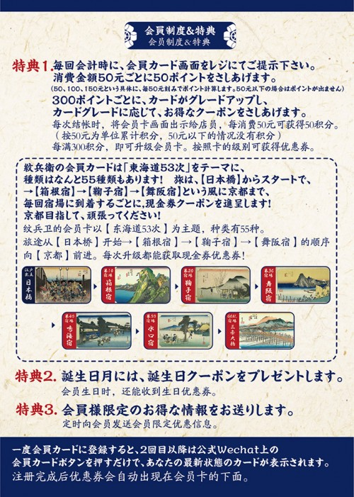 纹兵卫-微信登录方法 染川 Final