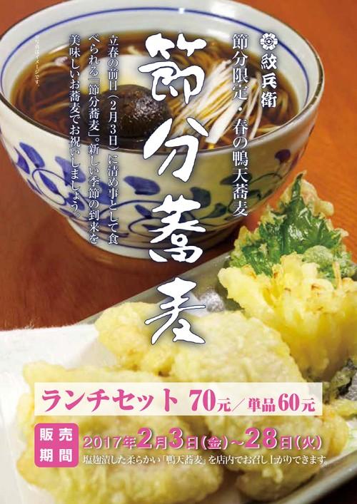 ★★節分蕎麦1000