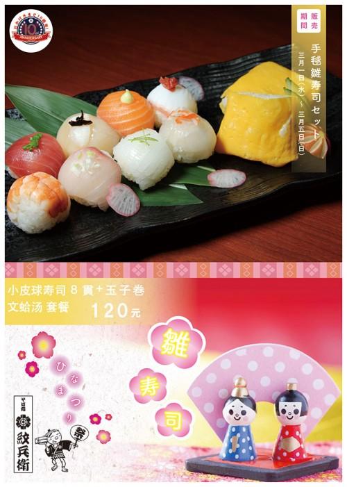 紋兵衛手毬寿司-011000