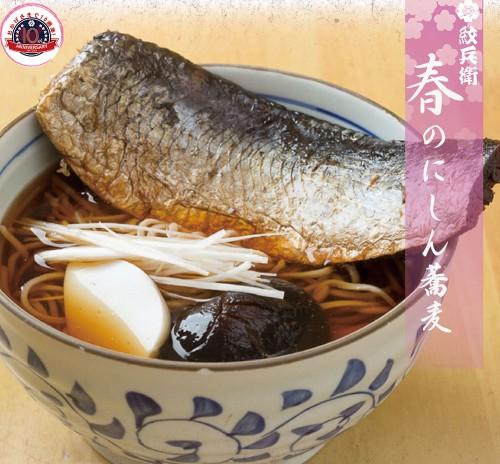ニシン蕎麦-01aa1000