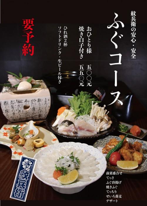 fugu jp1000